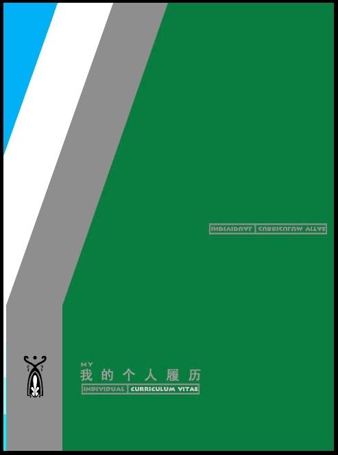 会计学专业求职简历_绿色的个人简历封面模板,简历封面,范文库——资料库