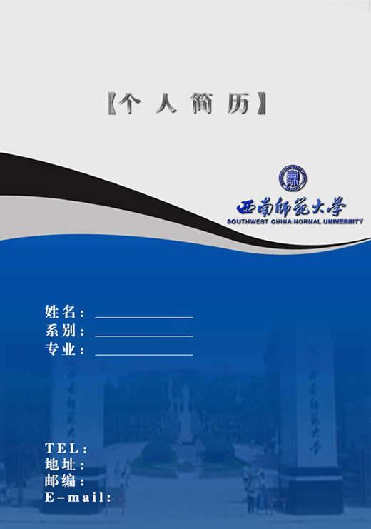 河南理工大学 个人简历 封面