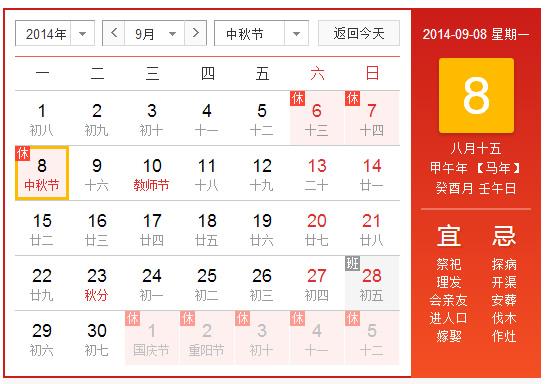 中秋节放假<a href=http://www.zlcool.com/fw/8/5/ target=_blank class=infotextkey>通知</a>