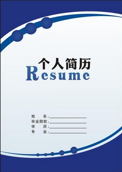 2015毕业生个人简历自荐信封面模板图片