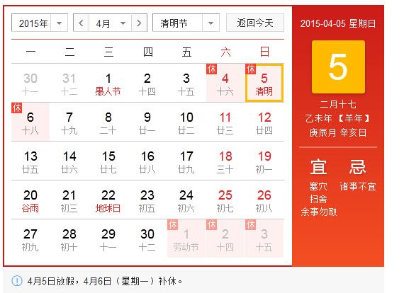 【2015年清明节放假安排】_今年清明节放假安排_清明节